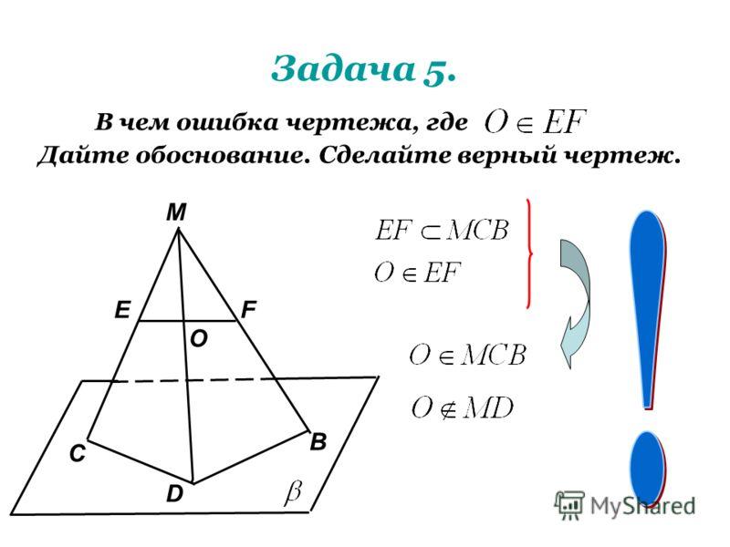 Задача 5. В чем ошибка чертежа, где Дайте обоснование. Сделайте верный чертеж. D С M O EF В