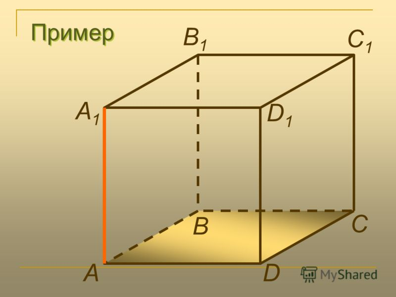 Пример А С В D А1А1 B1B1 C1C1 D1D1
