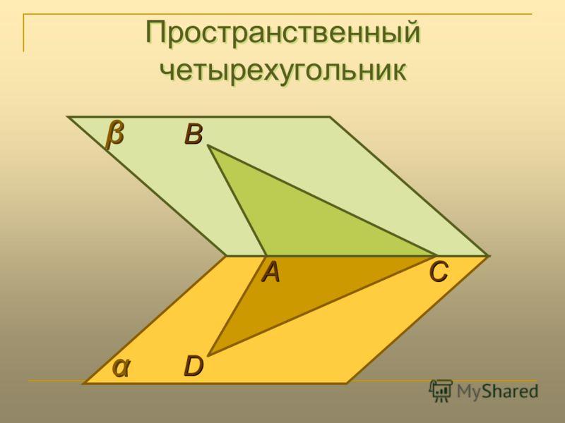 Пространственный четырехугольник D D С С В В α α β β А А