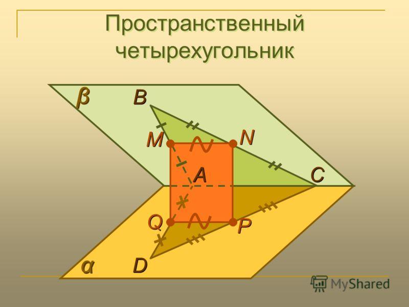 D D С С В В М М N N P P Q Q α α β β А А