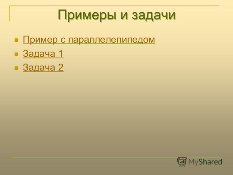 Пример с параллелепипедом Задача 1 Задача 2 Примеры и задачи