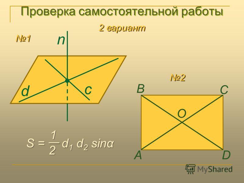 А С В D Проверка самостоятельной работы 2 вариант с d 1 1 n O 2 2 S = d 1 d 2 sinα 12