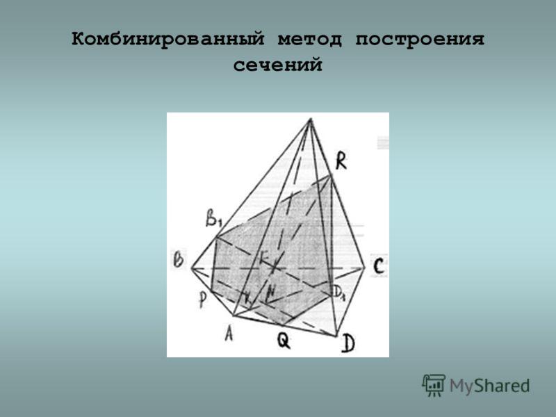 Комбинированный метод построения сечений