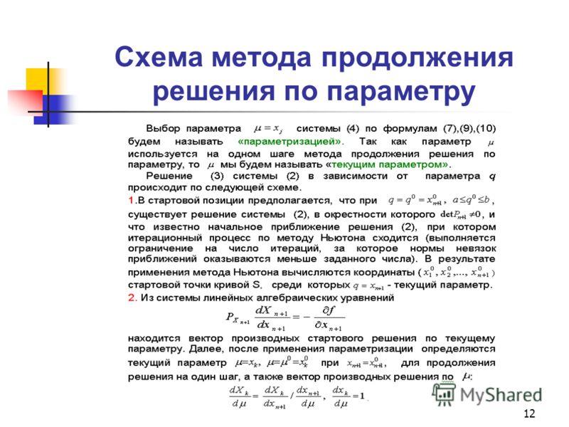 12 Схема метода продолжения решения по параметру