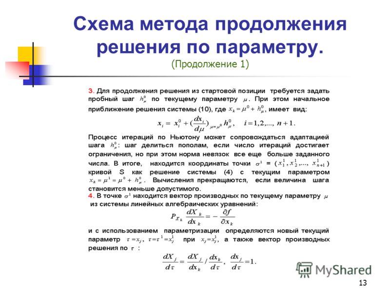 13 Схема метода продолжения решения по параметру. (Продолжение 1)