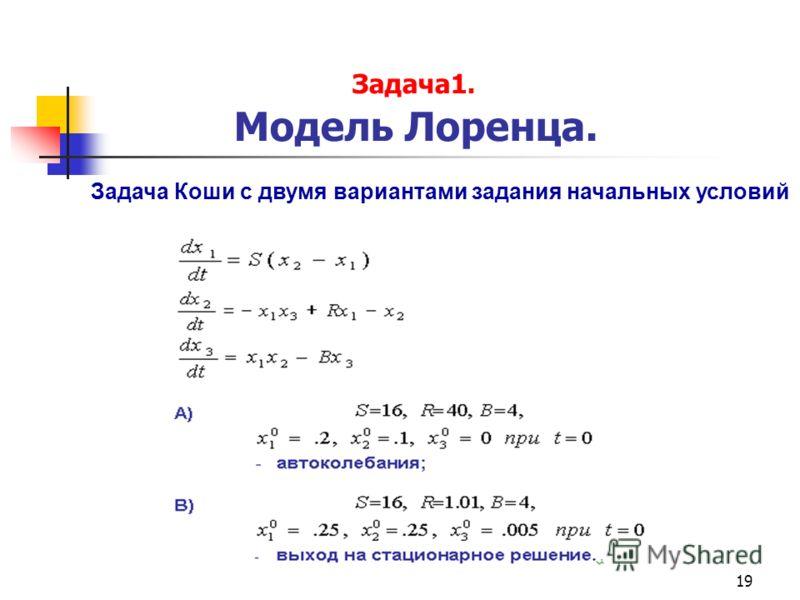 19 Задача1. Модель Лоренца. Задача Коши с двумя вариантами задания начальных условий