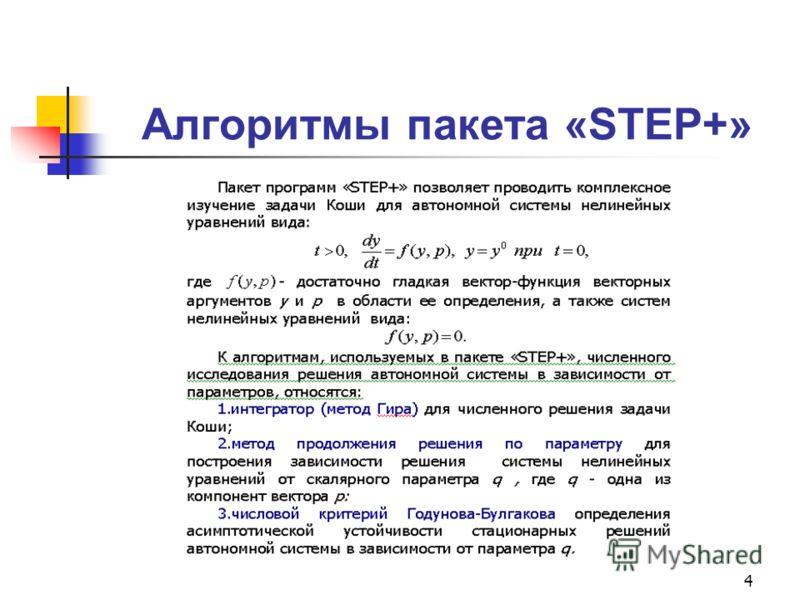 4 Алгоритмы пакета «STEP+»