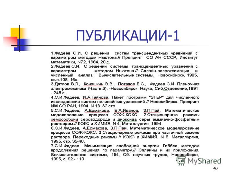 47 ПУБЛИКАЦИИ-1