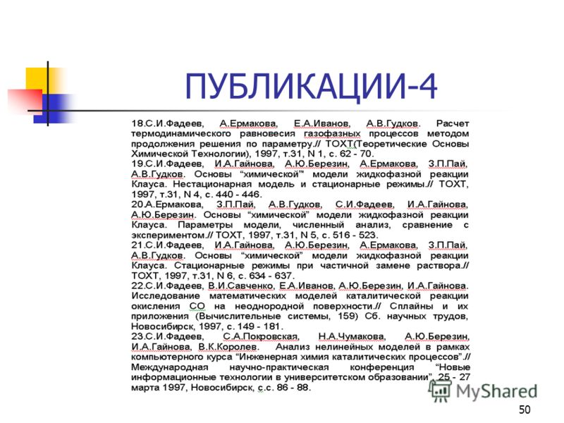 50 ПУБЛИКАЦИИ-4