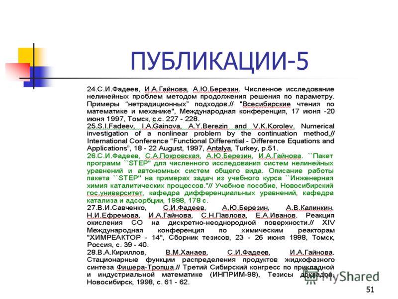 51 ПУБЛИКАЦИИ-5