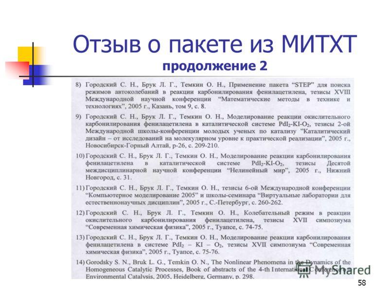 58 Отзыв о пакете из МИТХТ продолжение 2