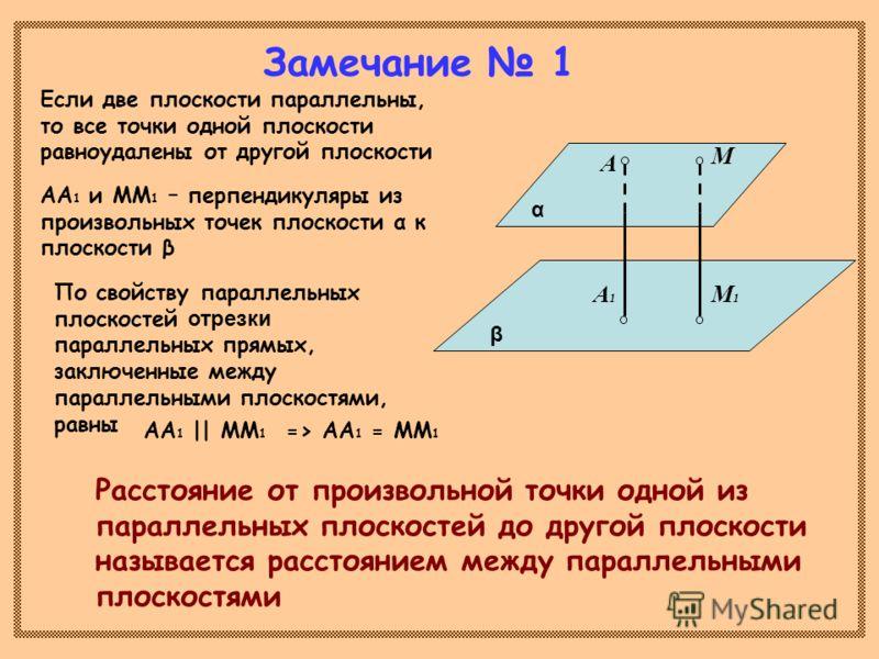 Замечание 1 Если две плоскости параллельны, то все точки одной плоскости равноудалены от другой плоскости По свойству параллельных плоскостей отрезки параллельных прямых, заключенные между параллельными плоскостями, равны Расстояние от произвольной т