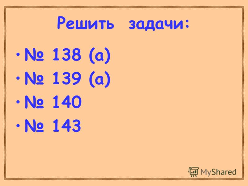 Решить задачи: 138 (а) 139 (а) 140 143