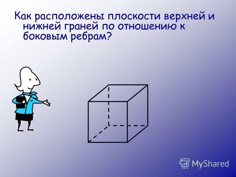 Как расположены плоскости верхней и нижней граней по отношению к боковым ребрам?