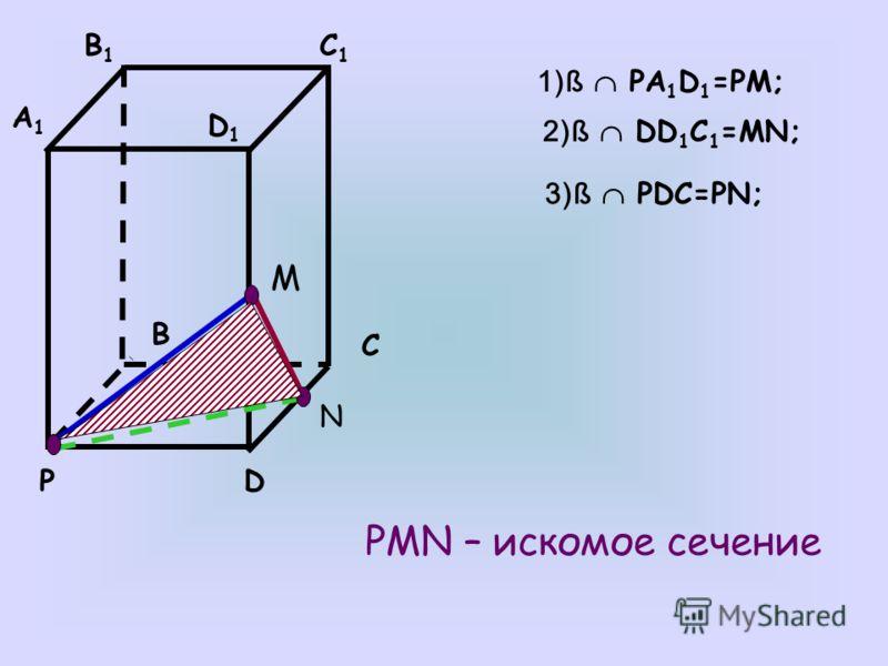 МЕТОД СЛЕДОВ ЗАДАЧА 1 Постройте сечение параллелепипеда плоскостью, проходящей через точки M, N, P.