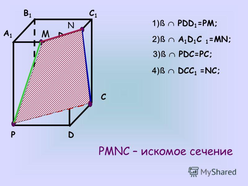 ЗАДАЧА 2 Постройте сечение параллелепипеда плоскостью, проходящей через точки M, N, P.