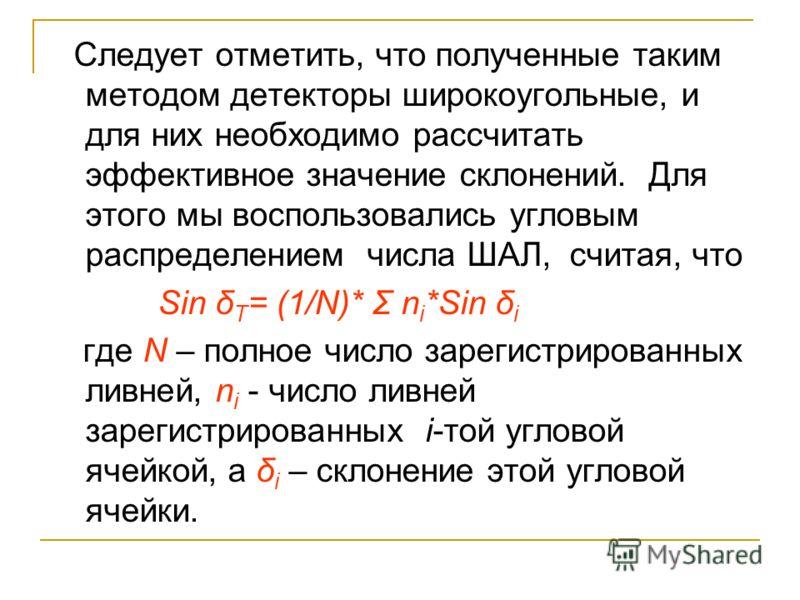 Следует отметить, что полученные таким методом детекторы широкоугольные, и для них необходимо рассчитать эффективное значение склонений. Для этого мы воспользовались угловым распределением числа ШАЛ, считая, что Sin δ T = (1/N)* Σ n i *Sin δ i где N
