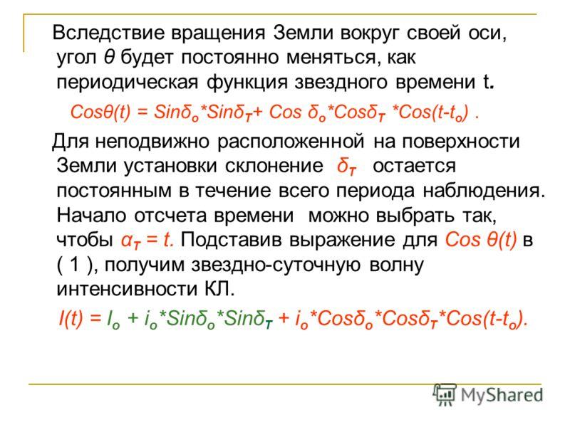 Вследствие вращения Земли вокруг своей оси, угол θ будет постоянно меняться, как периодическая функция звездного времени t. Cosθ(t) = Sinδ o *Sinδ T + Cos δ o *Cosδ T *Cos(t-t o ). Для неподвижно расположенной на поверхности Земли установки склонение
