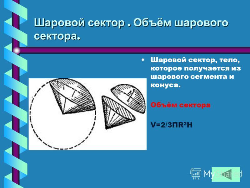 Шаровой сегмент. Объём шарового сегмента. Шаровой сегмент. Объём шарового сегмента. Шаровым сегментом называется часть шара, отсеченная от него плоскостью. Всякая плоскость, пересекающая шар, разбивает его на два сегмента. Объема сегмента