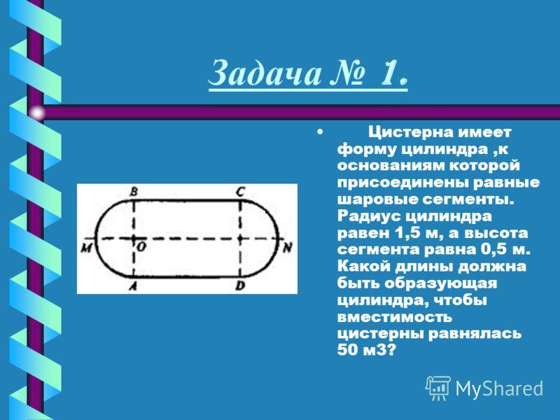Шаровой сектор. Объём шарового сектора. Шаровой сектор, тело, которое получается из шарового сегмента и конуса. Объём сектора V=2/3ПR 2 H