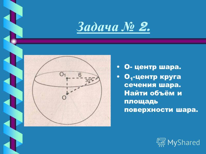 Дано:.. - шаровые сегменты. ответ:~6,78. м. Решение: