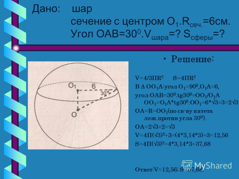 Задача 2. О- центр шара. О 1 -центр круга сечения шара. Найти объём и площадь поверхности шара.
