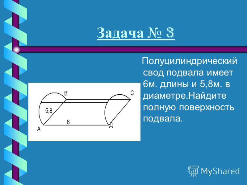Дано: шар сечение с центром О 1.R сеч. =6см. Угол ОАВ=30 0.V шара =? S сферы =? Решение: V=4/3ПR 2 S=4ПR 2 В ОО 1 А:угол О 1 =90 0,О 1 А=6, угол ОАВ=30 0.tg30 0 =ОО 1 /О 1 А ОО 1 =О 1 А*tg30 0.ОО 1 =6*3÷3=23 ОА=R=OO 1 (по св-ву катета леж.против угла