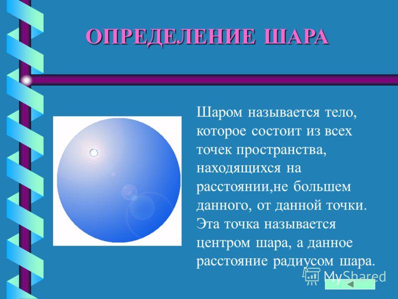 СЕЧЕНИЯ ЦИЛИНДРА Сечение цилиндра плоскостью,параллельной его оси,представляет прямоугольник. Осевое сечение-сечение цилиндра плоскостью,проходящей через его ось Сечение цилиндра плоскостью, параллельной основаниям, представляет собой круг.