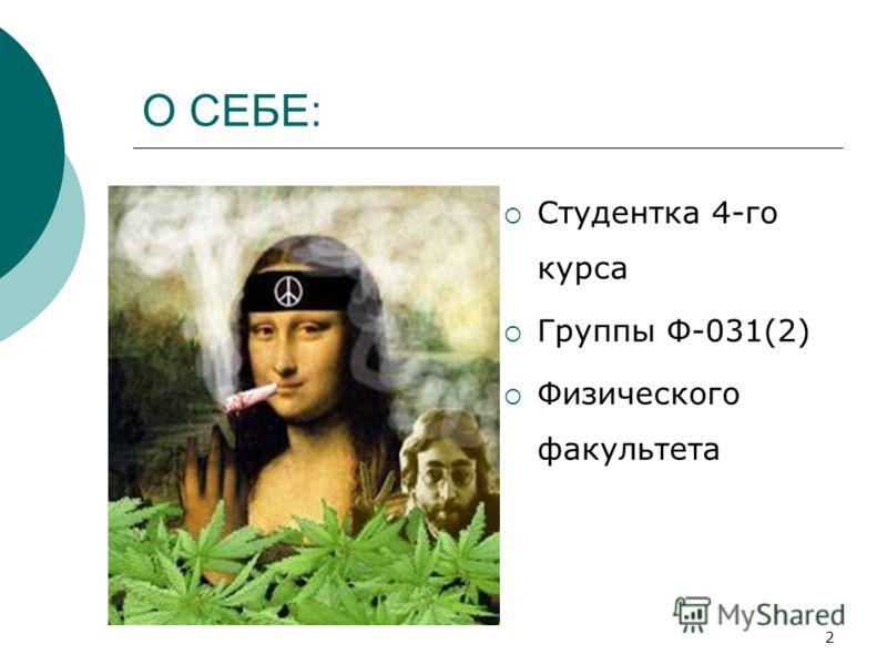 1 Структура кристаллов Выполнила Тимофеева Ольга