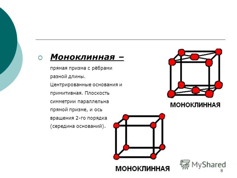 7 Триклинная- abc,βξφ. Центр симметрии.