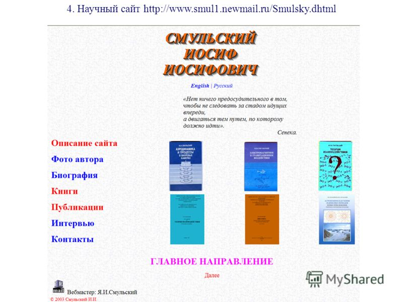 4. Научный сайт http://www.smul1.newmail.ru/Smulsky.dhtml