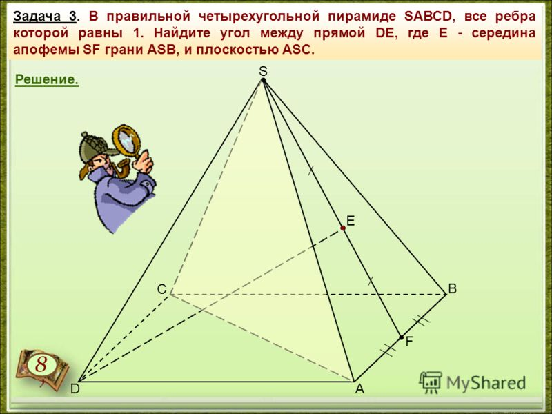 Задача 3. В правильной четырехугольной пирамиде SАВСD, все ребра которой равны 1. Найдите угол между прямой DЕ, где Е - середина апофемы SF грани АSВ, и плоскостью АSC. А В С D S F Е 8 Решение.