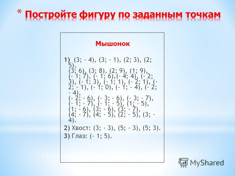 12345 1 2 3 4 -2 -3 -4 -2-3-4-5 B(-3;4) A(4;3) D(0;3) F(5;-4) C(1;0) E(-3;-2) 0