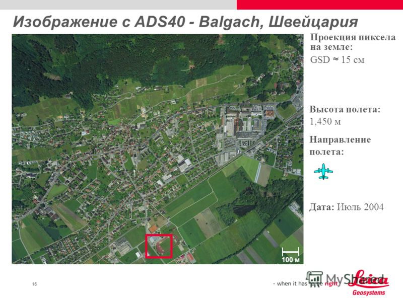 16 Изображение с ADS40 - Balgach, Швейцария Дата: Июль 2004 Высота полета: 1,450 м Проекция пиксела на земле: GSD 15 см Направление полета: 100 м