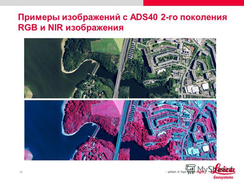 18 Примеры изображений с ADS40 2-го поколения RGB и NIR изображения