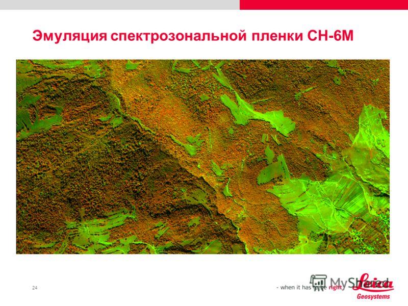 24 Эмуляция спектрозональной пленки СН-6М