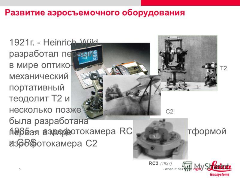 3 Развитие аэросъемочного оборудования 1985 – аэрофотокамера RC30 с гироплатформой и GPS RC3 (1937) 1921г. - Heinrich Wild разработал первый в мире оптико- механический портативный теодолит T2 и несколько позже была разработана первая в мире аэрофото