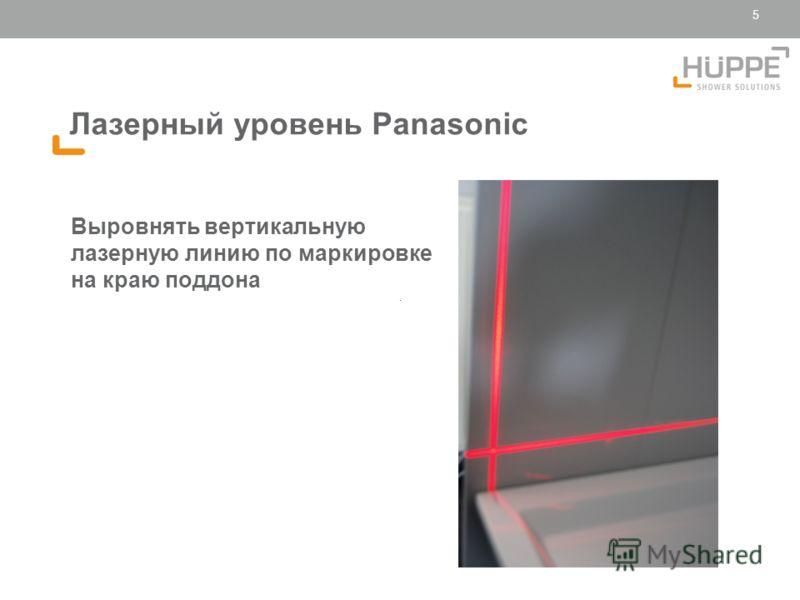 5 © Hüppe Vortragender Titel der Präsentation 06.06.2013 Лазерный уровень Panasonic Выровнять вертикальную лазерную линию по маркировке на краю поддона