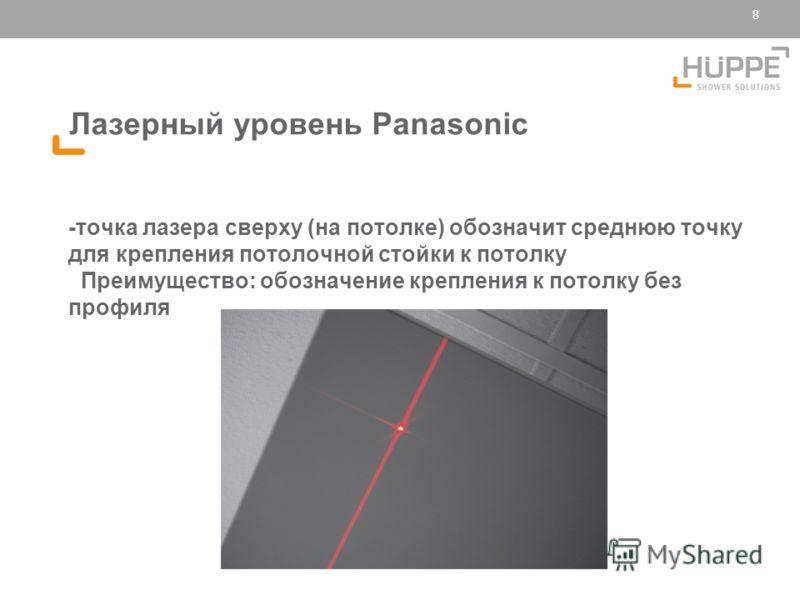 8 © Hüppe Vortragender Titel der Präsentation 06.06.2013 Лазерный уровень Panasonic -точка лазера сверху (на потолке) обозначит среднюю точку для крепления потолочной стойки к потолку Преимущество: обозначение крепления к потолку без профиля