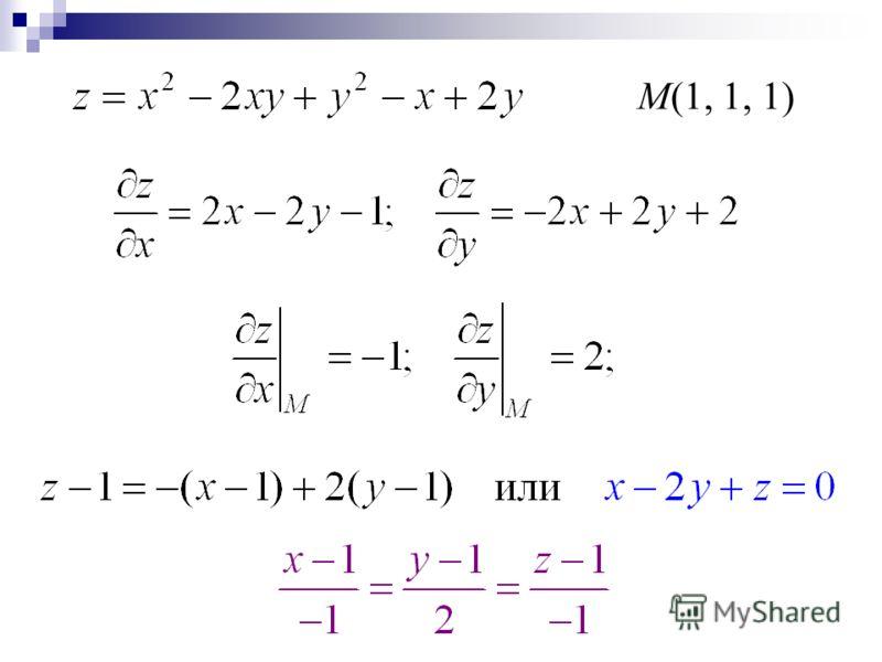 М(1, 1, 1)