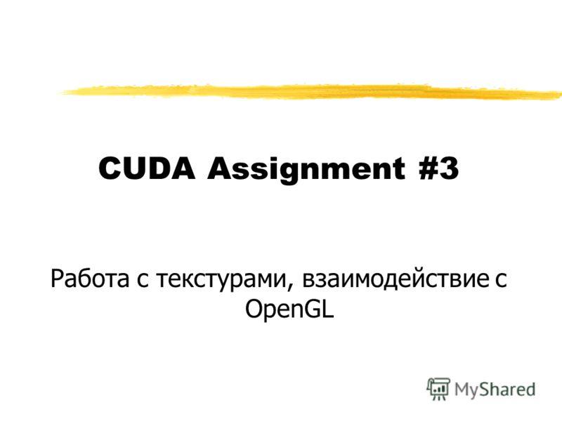 CUDA Assignment #3 Работа с текстурами, взаимодействие с OpenGL
