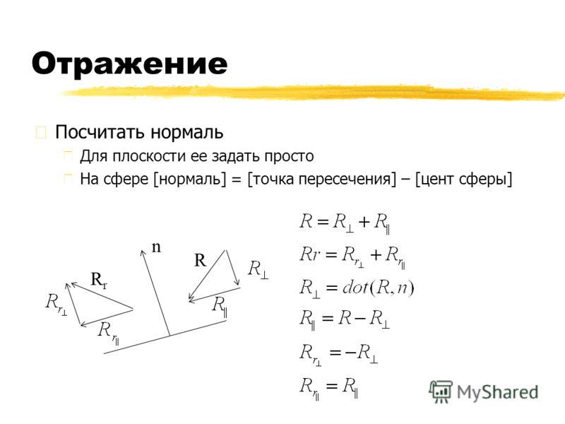 Отражение zПосчитать нормаль yДля плоскости ее задать просто yНа сфере [нормаль] = [точка пересечения] – [цент сферы] R n RrRr