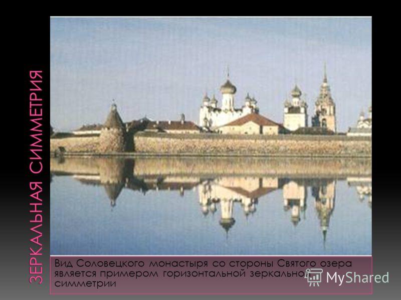 Вид Соловецкого монастыря со стороны Святого озера является примером горизонтальной зеркальной симметрии
