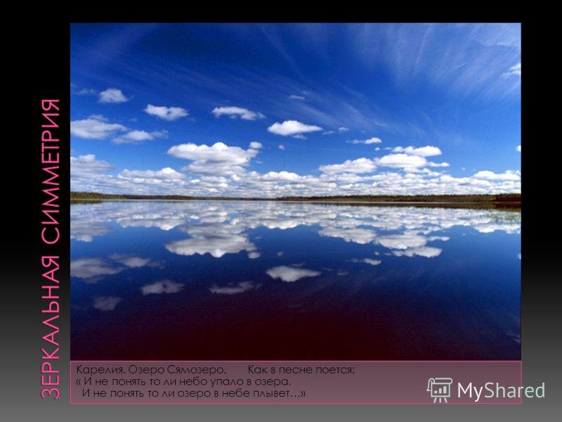 Карелия. Озеро Сямозеро. Как в песне поется: « И не понять то ли небо упало в озера, И не понять то ли озеро в небе плывет…»