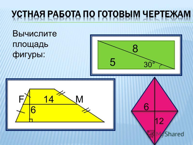 8 5 30° Вычислите площадь фигуры: F 14 M 6 6 12