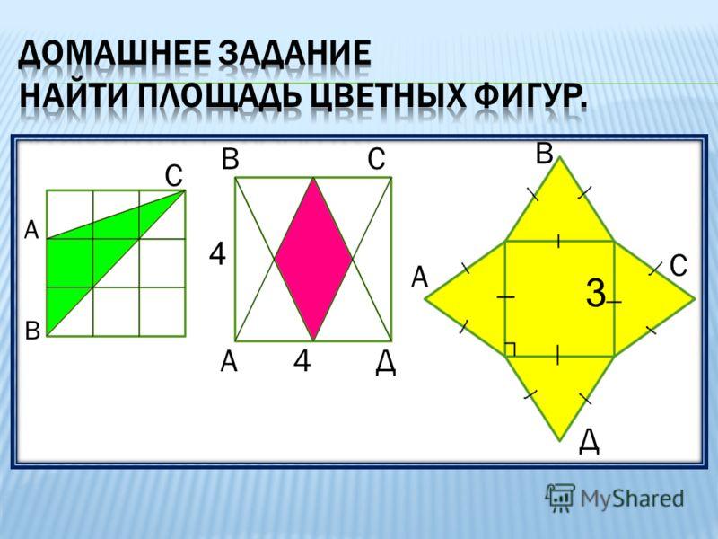 АВАВ С А 4 Д В С А В С Д 3 4