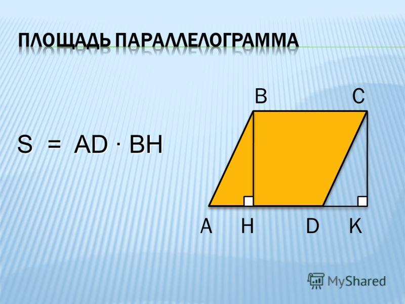 S = AD · BH A H D K B C