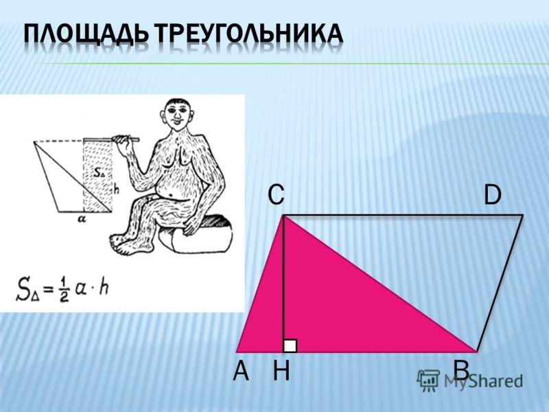 A H B C D
