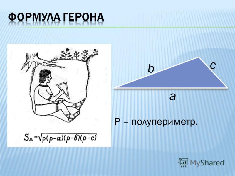 P – полупериметр. a b c