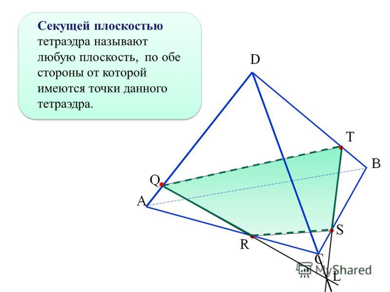 Секущей плоскостью тетраэдра называют любую плоскость, по обе стороны от которой имеются точки данного тетраэдра.